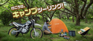 Yamaha makes moto camping easier
